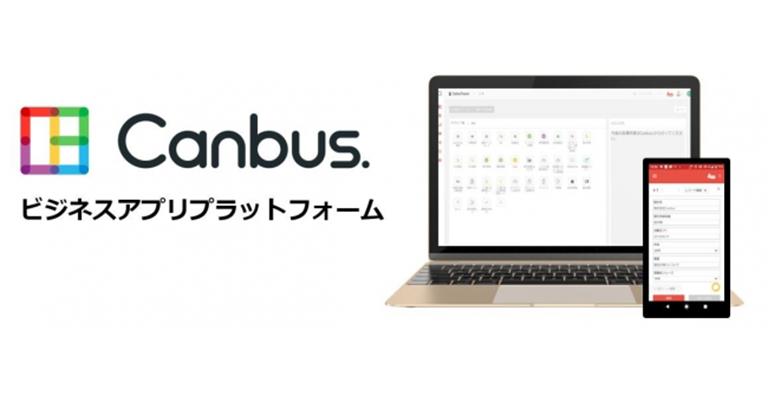 ビジネスアプリプラットフォーム「Canbus.」テレワーク支援のために無償提供開始