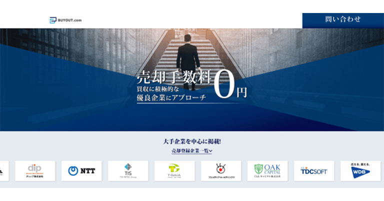 M&A BANK、売却手数料0円で上場企業の買い手が見つかる「BUYOUT.com」をリリース