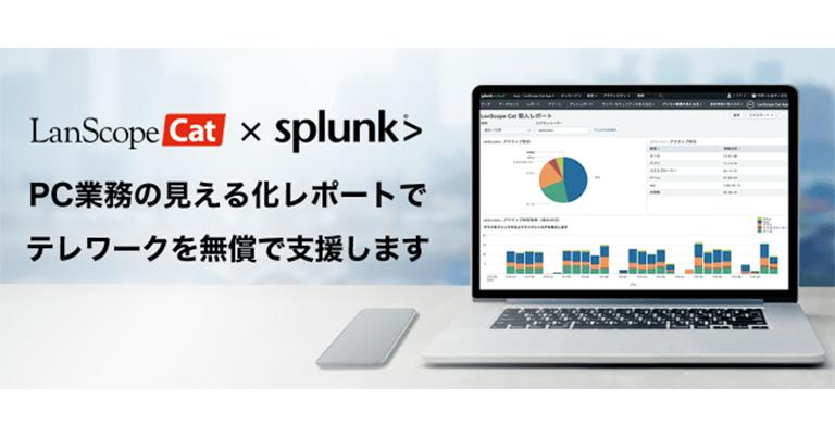 LanScope Cat × Splunkでテレワーク支援PC業務の見える化レポートを無償で提供開始