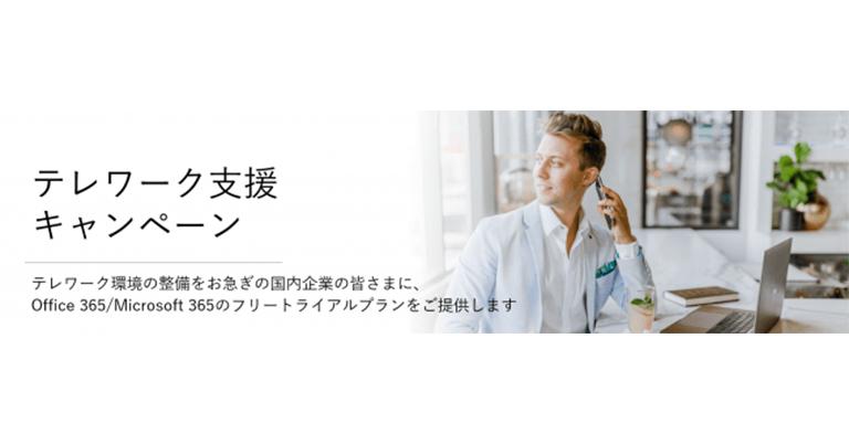 テレワーク環境の導入をお考えの日本国内企業を対象に「テレワーク支援キャンペーン」を実施