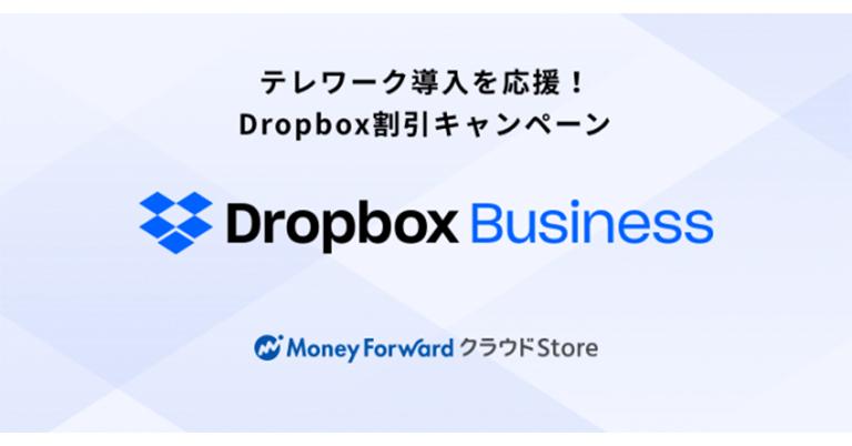 『マネーフォワード クラウドStore』開設にともない、「テレワーク導入を応援!Dropbox Business割引キャンペーン」を開始