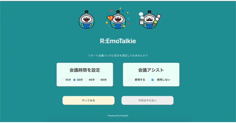 リモート・ワーク環境下の会議を前向きにする発話解析AI「リモトーキー(R:EmoTalkie)」を音声感情解析AIのEmpathが開発、無償で提供開始