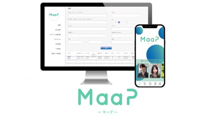 マッチングシステムを開発0円導入「MaaP」一般公募開始