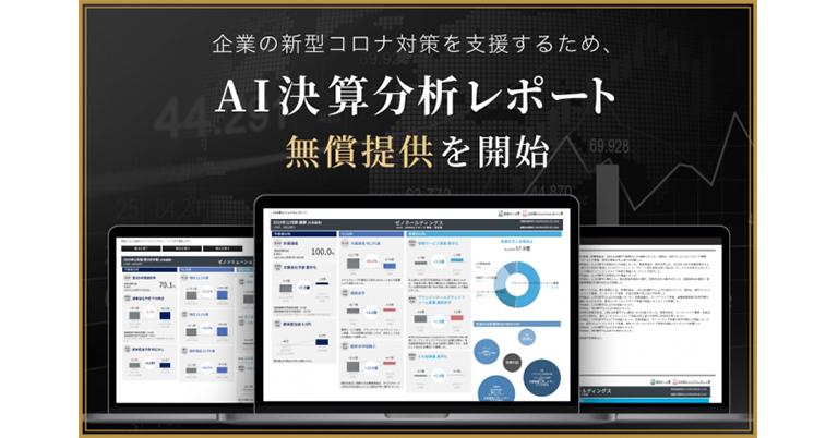 企業の新型コロナ対策を支援するため、AI決算分析レポート無償提供を開始。大手証券会社へ提供中の自動分析レポートを決算発表後即時メール配信。