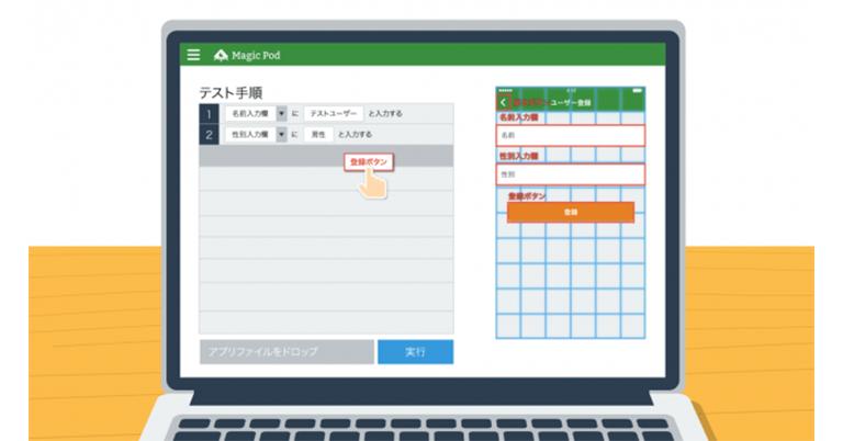 AIでソフトウェアテストを自動化する「Magic Pod」のTRIDENT、5,000万円の資金調達を実施