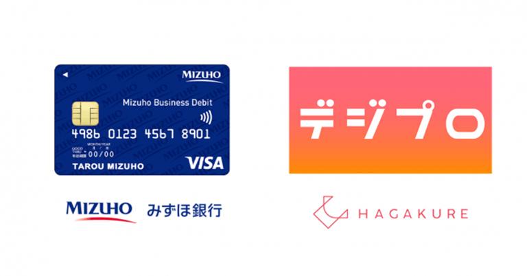 みずほビジネスデビットカード会員企業向けにデジタル広告の支援サービス「デジプロ」提供開始