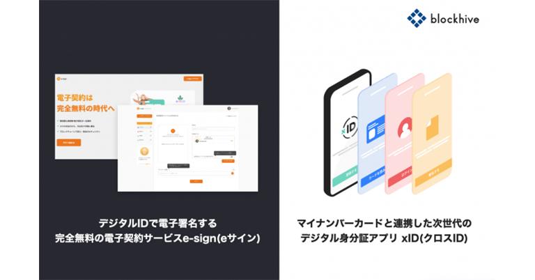 一生無料の電子契約サービス「e-sign」が提供開始 デジタル身分証アプリ「xID」も同時リリース