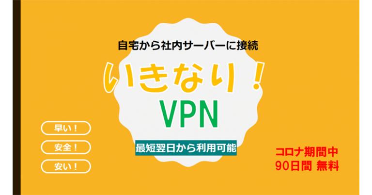 「いきなり!VPN」がテレワーク支援キャンペーン。今なら中小企業向けのVPN装置(FortiGate)が3ヵ月完全無料。最短で翌日から利用可能。
