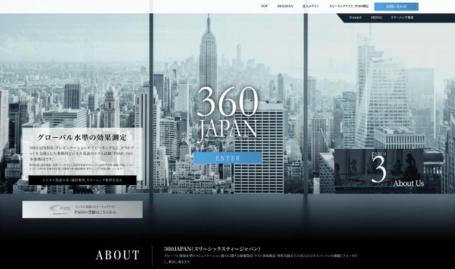 360JAPAN公式ページ
