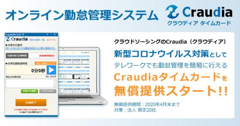 株式会社エムフロ、リモートワーク時の勤怠管理の課題解決ツールとして「Craudiaタイムカード」を無償提供開始