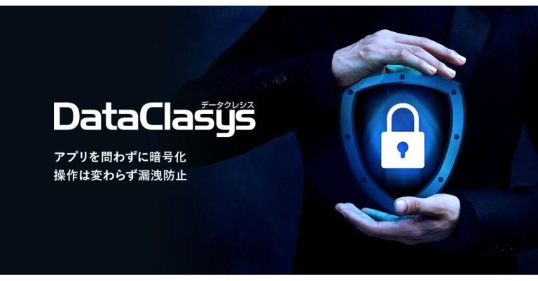 株式会社DataClasys、ファイル暗号化システム「DataClasys(データクレシス)」を「中小企業様50社限定・導入費無償提供」を実施