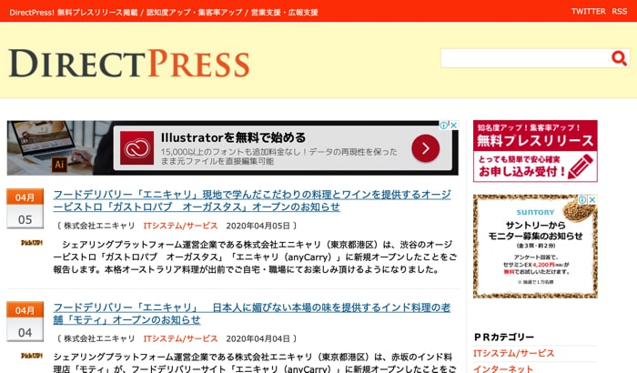DirectPress!(ダイレクトプレス)