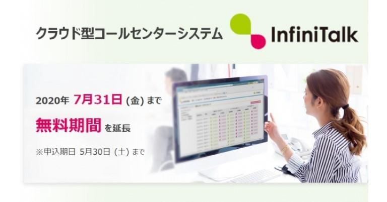 クラウド型コールセンターシステム「InfiniTalk」 2020年7月31日まで無料トライアルキャンペーン期間を延長