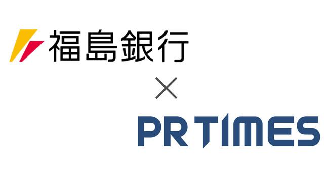 PR TIMESと福島銀行が業務提携