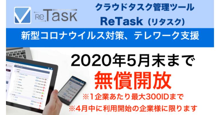 クラウドタスク管理ツール「ReTask」、新型コロナウイルス対策テレワーク推進企業を対象に5月末まで無償提供