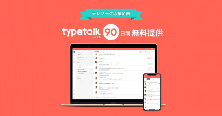 株式会社ヌーラボ、テレワーク支援としてビジネスチャットツール「Typetalk(タイプトーク)」の90日間無料キャンペーンを開始