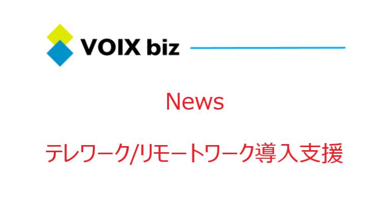 VOIX-テレワーク導入支援キャンペーン