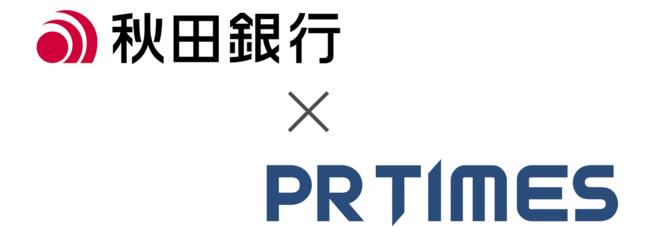 秋田銀行とPR TIMESのロゴ画像