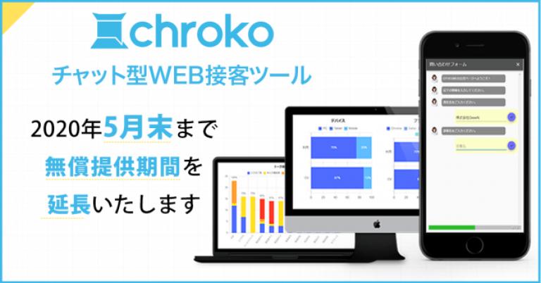 株式会社GeeeN(ゲン)、テレワーク支援として、チャット型WEB接客ツール chroko(クロコ)を2020年5月末まで無償提供
