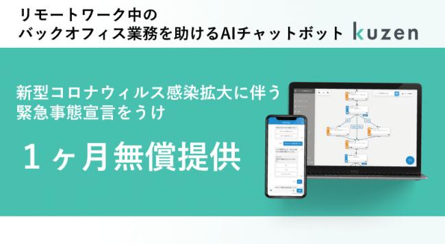 高機能AIチャットボット「kuzen」を1ヶ月間無償提供-株式会社コンシェルジュ