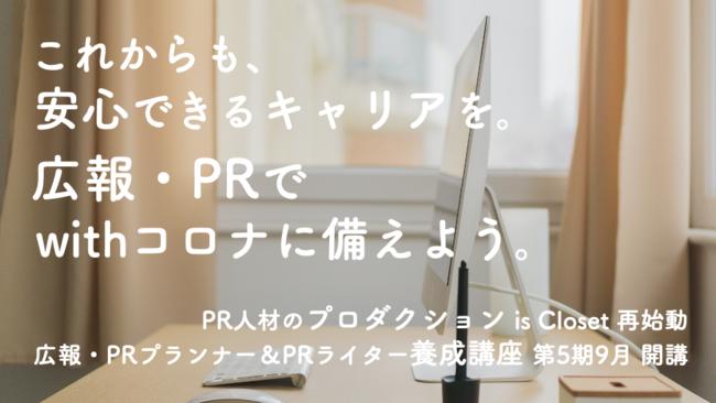 株式会社itty selectionの広報・PRプランナー&PRライター養成講座