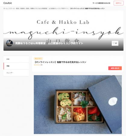 予約システム Coubic (クービック) で予約の受付-料理レッスン