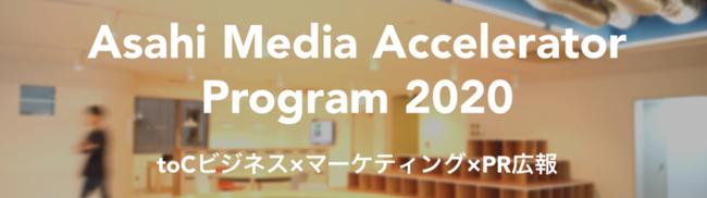 「朝日メディアアクセラレータープログラム」第7期の募集