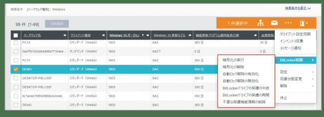 PCに対してBitLockerによるハードディスクの暗号化2-クオリティソフト株式会社