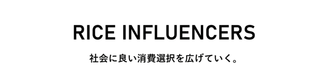 RICE INFLUENCERS ロゴ 画像