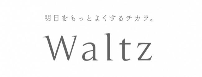 ワルツ、PR TIMESへの配信を対象とした「プレスリリース作成代行サービス」を全国の事業者様に向けてスタート