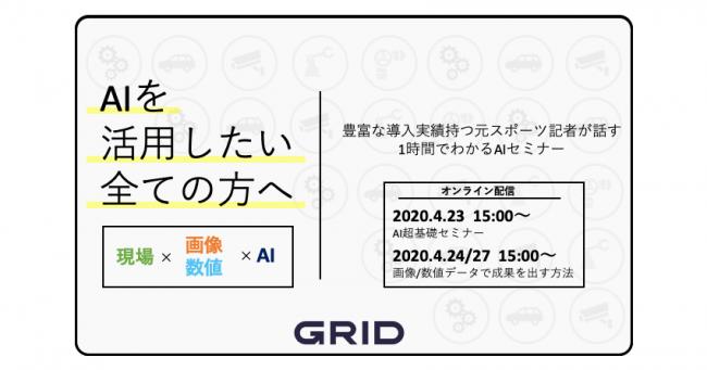 AIオンラインセミナー開催-株式会社グリッド