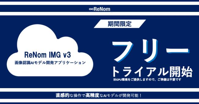 テレワーク支援「ReNomIMG version3.0」無償提供-株式会社グリッド