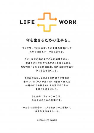 ライフワーク-カラメル株式会社