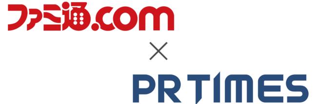 PR TIMESパートナーメディアに総合ゲーム情報サイト「ファミ通.com」が追加