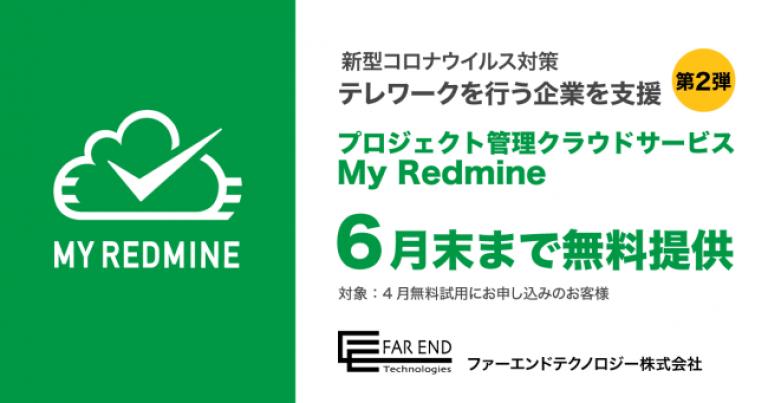 ファーエンドテクノロジー株式会社、テレワークを行う企業を支援、タスク管理・プロジェクト管理の「My Redmine」を6月末まで無料提供