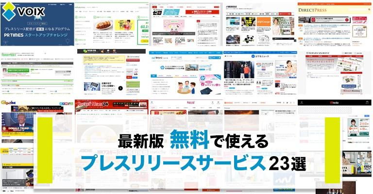 プレスリリースを無料 配信 おすすめサイト23選【2020年12月最新版】