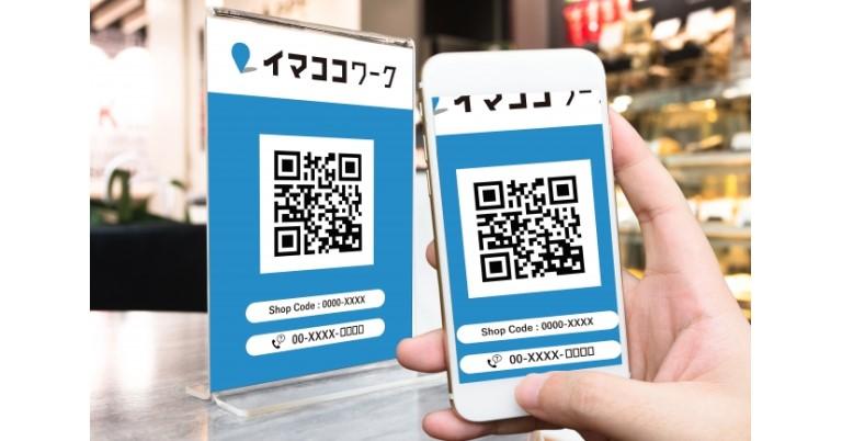 テレワーク支援として飲食店の日中の空きスペースをワークスペースとして利用できる「イマココワーク」の「ワークスペースカフェ 」の店舗が東京都内30店舗以上に拡大