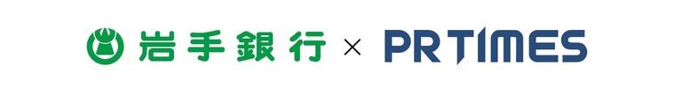PR TIMESと岩手銀行が業務提携、岩手県の企業に対しPR TIMES無料配信ができる「岩手銀行特別プラン」を提供開始