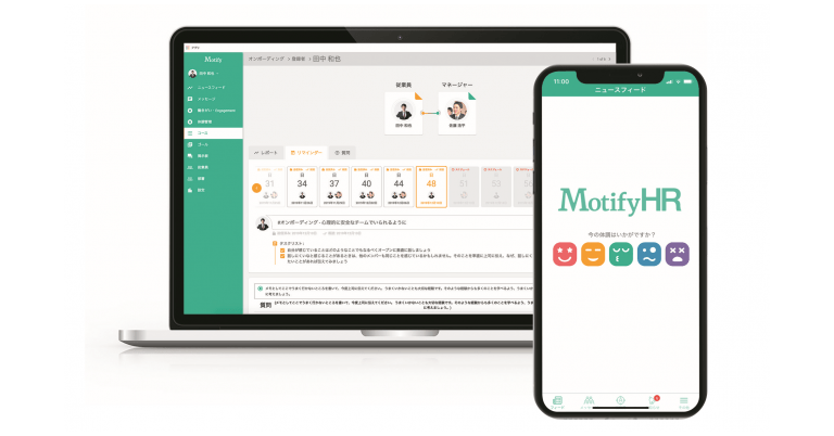 在宅ワーク応援プロジェクト第1弾!人材開発プラットフォーム『MotifyHR』、法人向け無償提供を開始