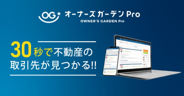 株式会社リアンコネクション、不動産営業担当者のテレワーク促進として不動産営業のオンライン支援ツール 「オーナーズガーデンPro」 を4月30日まで無償提供