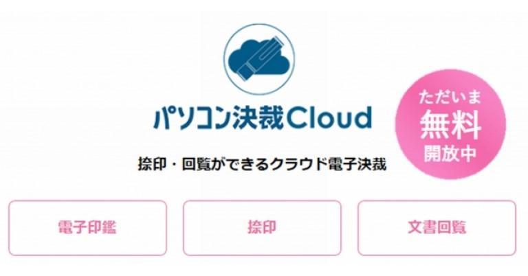 シヤチハタ株式会社、テレワーク支援のためクラウド捺印サービス「パソコン決裁 Cloud」を2020年6月30日(火)まで無料開放
