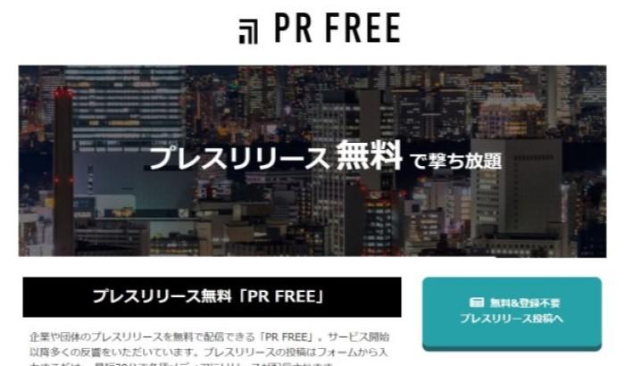 PR FREE(ピーアールフリー)