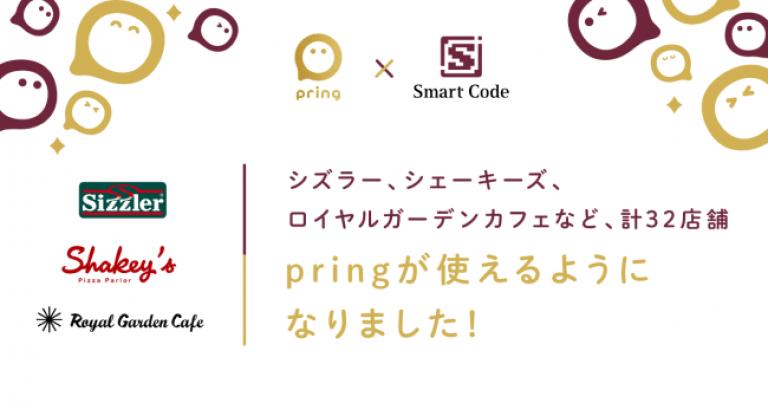投げ銭アプリ「pring(プリン)」が、JCBの決済スキームSmart Code(スマートコード)導入店舗シズラー、シェーキーズなど32店舗で利用可能に