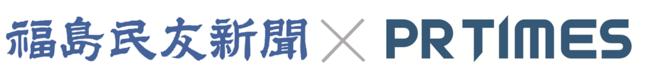 無料でプレスリリースができる最新ニュース PR TIMESと福島民友新聞が業務提携