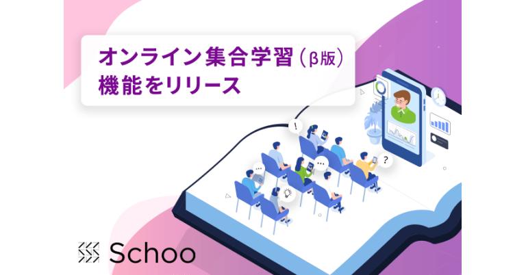 株式会社Schoo、『オンライン集合学習(β版)』機能 を4月1日から『スクー』ビジネスプランで開始