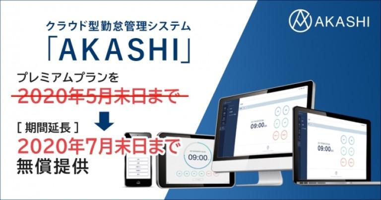 ソニービズネットワークス株式会社のクラウド型勤怠管理システム「AKASHI」、テレワーク支援策としてプレミアムプランを2020年7月末日まで無償提供