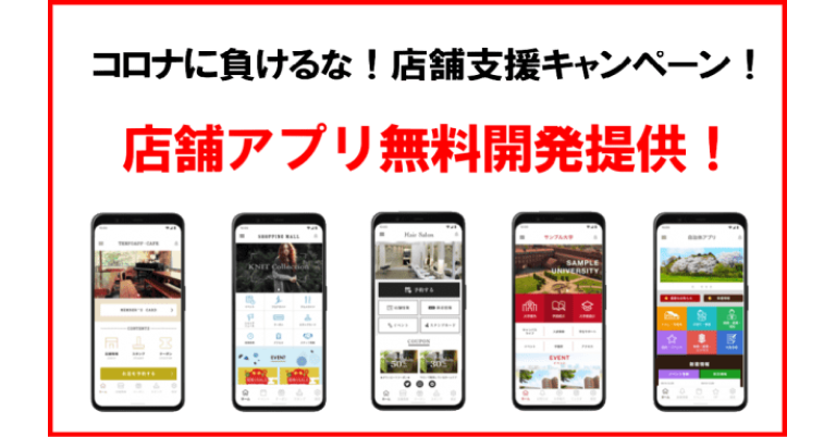 「コロナに負けるな!店舗応援アプリ無料提供キャンペーン」実施のお知らせ