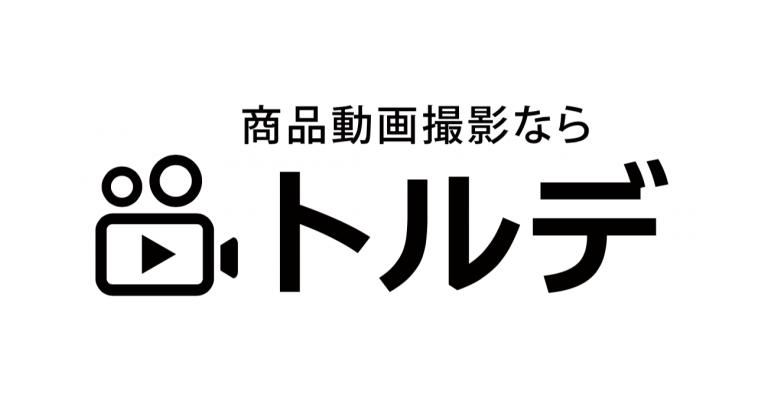 商品を発送するだけ!5万円で商品動画が制作できるサービス「トルデ」を開始。