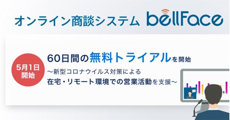 オンライン商談システム「bellFace(ベルフェイス)」60日間の無料トライアルを開始