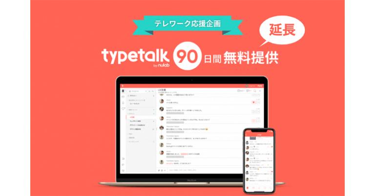 ヌーラボ、テレワークに取り組む企業の継続的支援のためビジネスチャットツール「Typetalk」を90日間無料で使えるキャンペーン延長を決定。